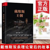 戴维斯王朝 约翰 罗斯柴尔德 杨天南 证券投资书籍华尔街 中国人民大学出版社 彼得林奇 投资证券投资者书华尔街投资之旅