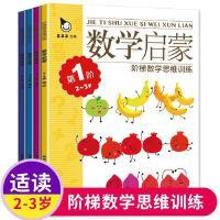4册真果果数学启蒙2-3岁宝宝玩具1-3岁专注力训练启蒙3岁孩子的书