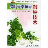 【正版现货】绿叶菜类蔬菜制种技术 眭晓蕾 9787508234267 金盾出版社