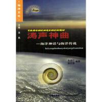【包邮】涛声神曲:海洋神话与海洋传说 舟欲行,曲实强 海潮出版社 9787801517876