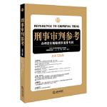 刑事审判参考(总第106集)