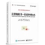 正版全新 基于模型的系统工程�D�D综合运用OPM和SysML