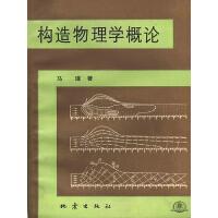 构造物理学概论(仅适用PC阅读)(电子书)
