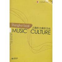 上海乡土音乐文化(国际版)