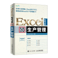 Excel 2016高效办公 生产管理