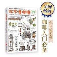 你不懂咖啡 石胁智广 9787539975276 江苏文艺出版社【直发】 达额立减 闪电发货 80%城市次日达!
