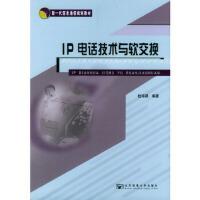 【新书店正版】IP电话技术与软交换桂海源北京邮电大学出版社有限公司9787563508648