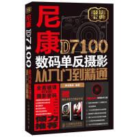尼康D7100数码单反摄影从入门到精通神龙摄影 人民邮电出版社9787115329271【正版图书 放心购】