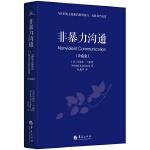 非暴力沟通[珍藏版](当我们褪去隐蔽的精神暴力,爱将自然流露。该书入选香港大学推荐的50本必读书籍。)