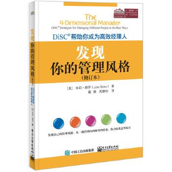 发现你的管理风格:DiSC帮助你成为高效经理人(修订本)(团购,请致电400-106-6666转6)