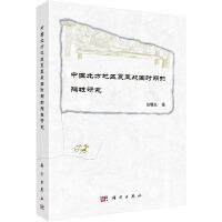 中国北方地区夏至战国时期的殉牲研究