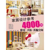 [封面有磨痕-HSY]-家居设计参考4000例[ 卧室・卫浴・其他空间 ] 9787538178142