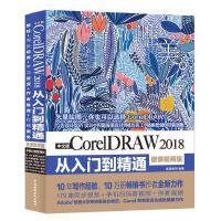 中文版CorelDRAW 2018从入门到精通