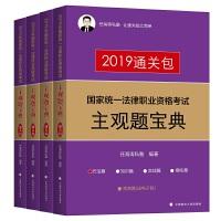 2019年国家统一法律职业资格考试主观题宝典/任海涛私塾编著