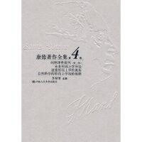 【正版直发】康德著作全集 第4卷 李秋零 9787300068633 中国人民大学出版社