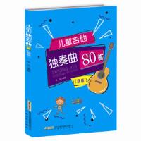 儿童吉他独奏曲80首(新版) 金声 安徽文艺出版社 【新华书店 正版保证】