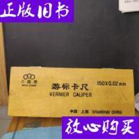 [二手旧书9成新]上海 三圈牌 游标卡尺 150?002mm 1991年