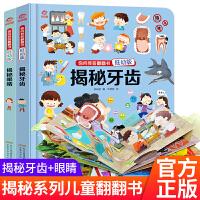 揭秘牙齿揭秘眼睛3d立体翻翻书 揭秘系列儿童3d立体书 儿童健康3d书籍身体的秘密百科绘本3-6岁幼儿绘本故事科普百科全