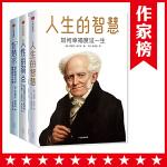 人生的智慧三部曲:人生的智慧+人性的弱点+智慧书(畅销20万册纪念版!人生必读的智慧奇书!)作家榜经典