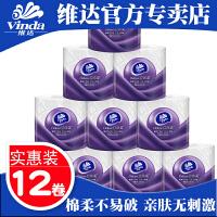 维达卷纸立体美系列压花卷筒纸4层130g*12卷家用批发卫生纸巾厕纸