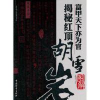 【二手95成新旧书】富甲天下亦为官揭秘红顶胡雪岩 9787504736680 中国财富出版社