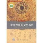 中国天文学史大系--中国古代天文学思想