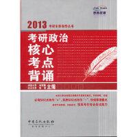 考研政治核心考点背诵, 涂振旗,杨勇, 中国石化出版社有限公司