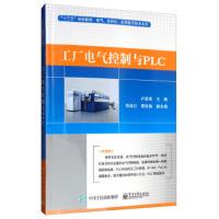 工厂电气控制与PLC 9787121366796 电子工业出版社