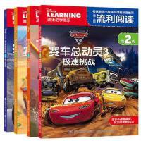 正版迪士尼流利阅读系列全套4册1-2级 飞机赛车总动员3 闪电麦昆图画书极速挑战男孩汽车书籍小学生识字阅读分级儿童绘本