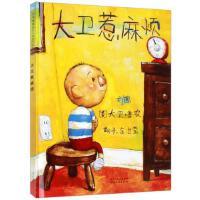 【台湾出版者周刊推荐】 大卫惹麻烦正版精装少幼儿童宝宝亲子情商早教绘本故事图画书0-3-4-5-6-7-8岁当我们在一