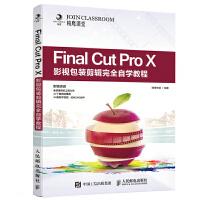 Final Cut Pro X影视包装剪辑完全自学教程 影视后期剪辑制作 剪辑素材 字幕制作 视频编辑 附视频教学 计