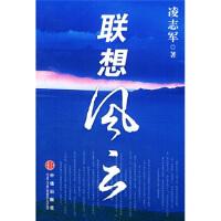 联想风云 9787508601625 凌志军 中信出版社,中信出版集团
