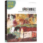 叶子少儿美术网教学指导丛书--缤纷棒彩・基于技法材料的儿童美术课程资源整合案例研究