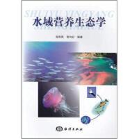 【新书店正版】水域营养生态学张利民,宫向红海洋出版社9787502783150