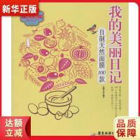 我的美丽日记:自制天然面膜100款 优图生活 广东旅游出版社 9787807665250 新华正版 全国85%城市次日