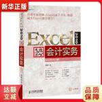 Excel 2010高效办公――会计实务 Excel Home 人民邮电出版社9787115335524【新华书店 全