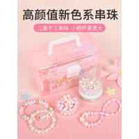 儿童串珠益智项链手链女孩穿珠子手工diy制作材料包饰品穿线玩具