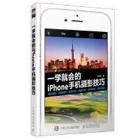 一学就会的iPhone手机摄影技巧陈丹丹人民邮电出版社