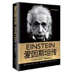 爱因斯坦传(爱因斯坦授权传记,霍金推崇备至的科学伟人)