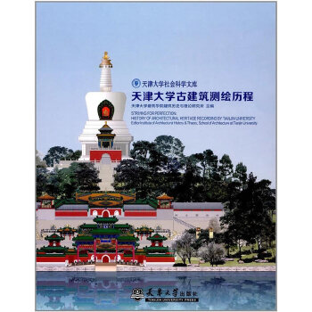 天津大学古建筑测绘历程