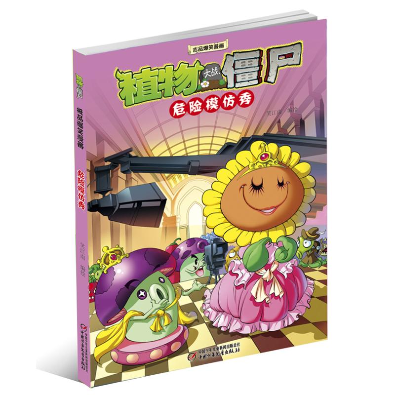 植物大战僵尸吉品爆笑漫画·危险模仿秀[7-14岁] 植物大战僵尸系列,畅销4000余万册,版权输出至多个国家和地区!火爆全球的经典游戏,从指间游戏到心灵阅读,植物大战僵尸爆笑漫画,熟悉的形象,一流的漫画,奇趣的幽默!
