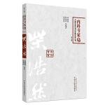 柴浩然·中国百年百名临床家丛书