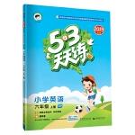 53天天练 小学英语 六年级上册 RP(人教PEP版)2019年秋(含答案册及知识清单册,赠测评卷)