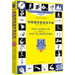 怀斯曼体能训练手册(升级版)(全面的身心训练解决方案:力量?耐力?营养?心理承受力?自卫。英国皇家特种部队教官教程)