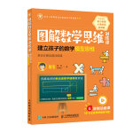 图解数学思维训练课:建立孩子的数学模型思维(多步计算应用训练课)