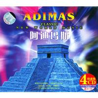 阿迪玛斯(4CD特惠装送1CD)