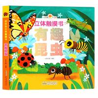 正版 好好玩立体触摸书 儿童3D立体书 0-1-2-3-4岁幼儿启蒙认知洞洞书翻翻看 有趣昆虫神奇生命宝宝早教益智婴儿