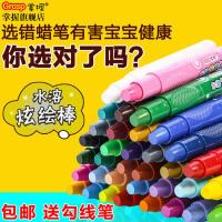 掌握36色炫彩棒 48色炫绘棒水溶性丝滑旋转油画棒蜡笔24色 儿童油画棒