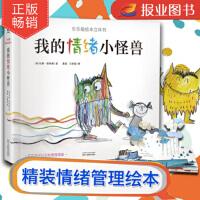 【正版现货】 我的情绪小怪兽 乐乐趣绘本立体书 帮助孩子认识和管理情绪 2017年年度十大童书正版 儿童文学类 精装