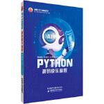 【全新正版】Python趣码快乐编程 [中国]中公教育趣码研究院 9787536975200 陕西科学技术出版社